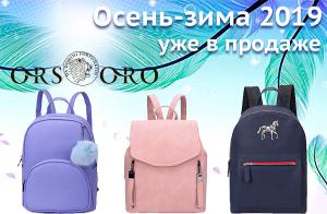 d501d6fee3d6 Интернет-магазин рюкзаков и сумок в Москве. Доставка по РФ.